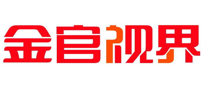 深圳市金官界电子科技有限公司