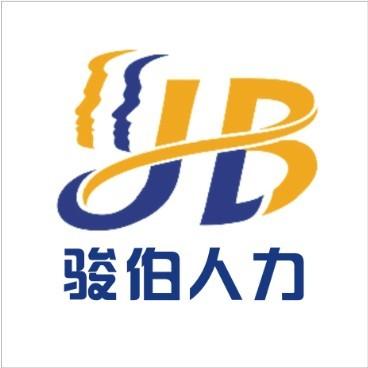 广州骏伯人力资源有限公司深圳分公司