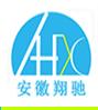 安徽翔驰电子科技有限公司