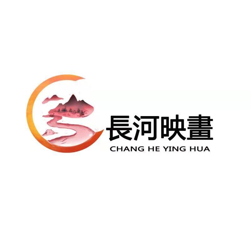 北京长河映画影视文化传媒有限公司