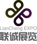 北京联诚展览有限公司