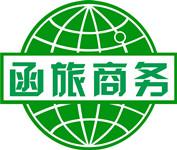 广州函旅商务服务有限责任公司