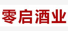 贵州省仁怀市零启酒业销售有限公司