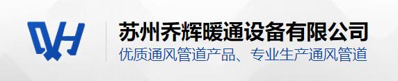 苏州乔辉暖通设备有限公司