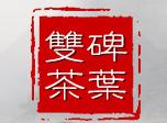 信阳市浉河区双碑茶叶有限公司