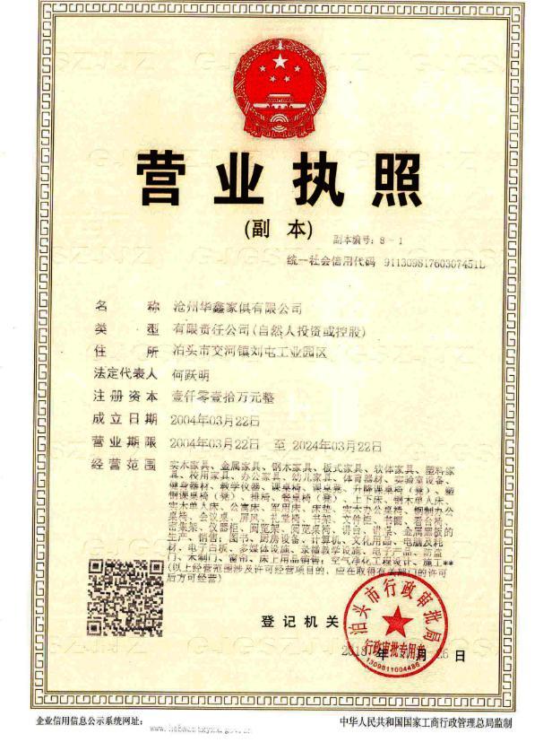 沧州华鑫家具有限公司