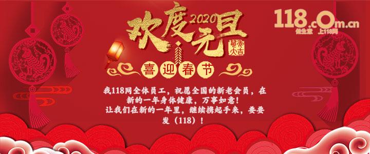 喜迎元旦春节