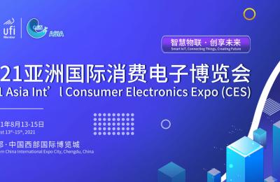 消費電子新技術及終端應用領域專業展會——2021亞洲國際消費電子博覽會