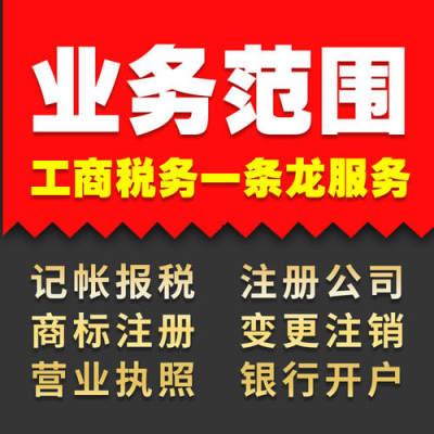 淄博隆杰会计服务有限公司为您记账报税公司注册专业有效