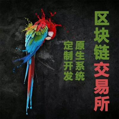 郑州区块链永续合约交易所原生定制开发 源码