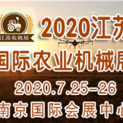 2020江苏农机展会-南京国际农业机械暨零部件博览会