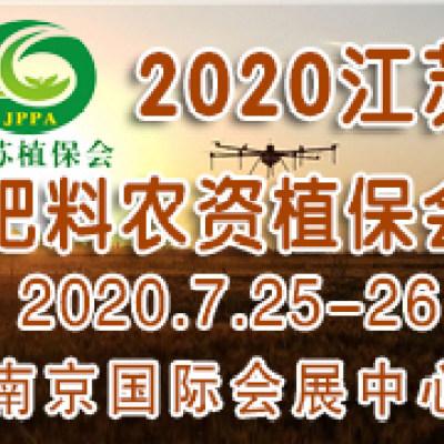2020江苏肥料农资博览会-南京肥料农资及农用化学品展会