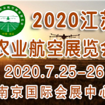 2020江苏农用航空展会-南京国际农业航空植保机博览会