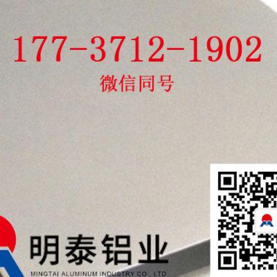 5052h32铝板生产直销厂家,明泰铝业