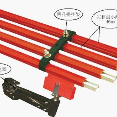 铝单极安全滑触线和铜单极安全滑触线性能比较