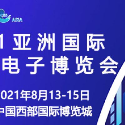 2021亚洲国际消费电子博览会——邀您共襄盛举,共创辉煌!