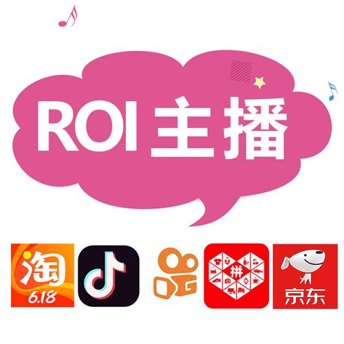 广州MCN网红机构,ROI网红主播,定目标带货,厂家网红团队
