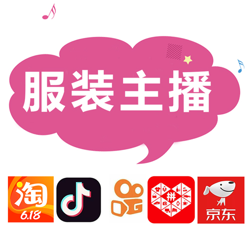 广州网红直播带货,厂家月底清库存,电商网红直播,签约主播