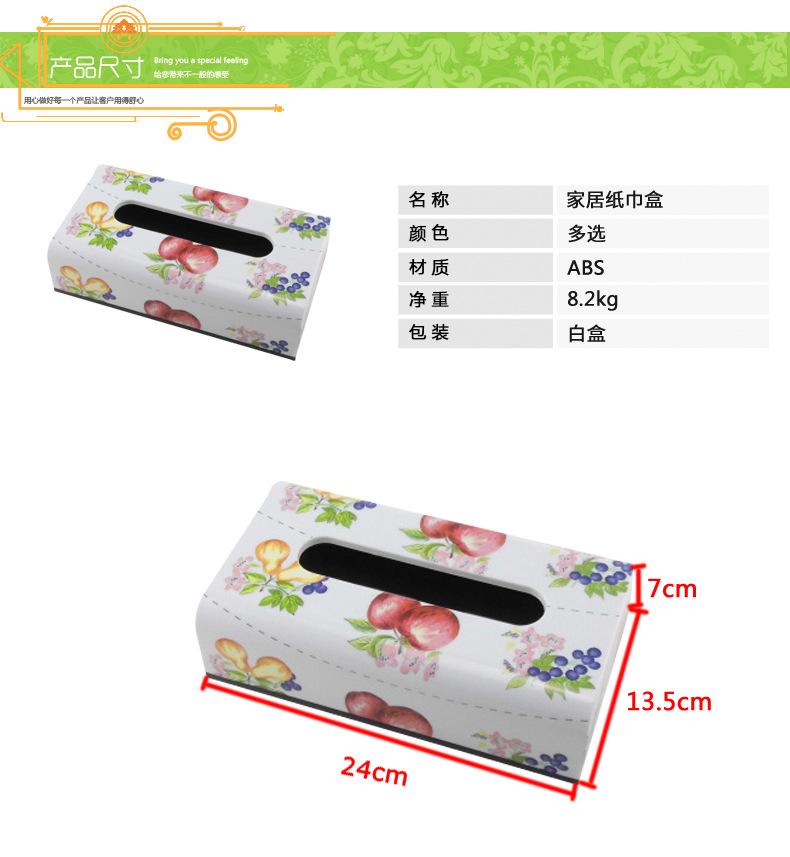 长方形塑料纸巾盒创意欧式印花图案抽纸盒客厅家居车载纸巾收纳盒