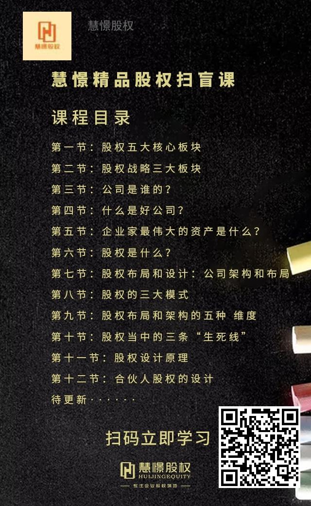 河南股权激励落地 慧憬股权线上视频课