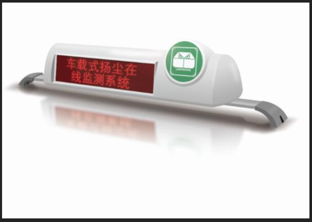 车载式道路大气污染在线监测系统