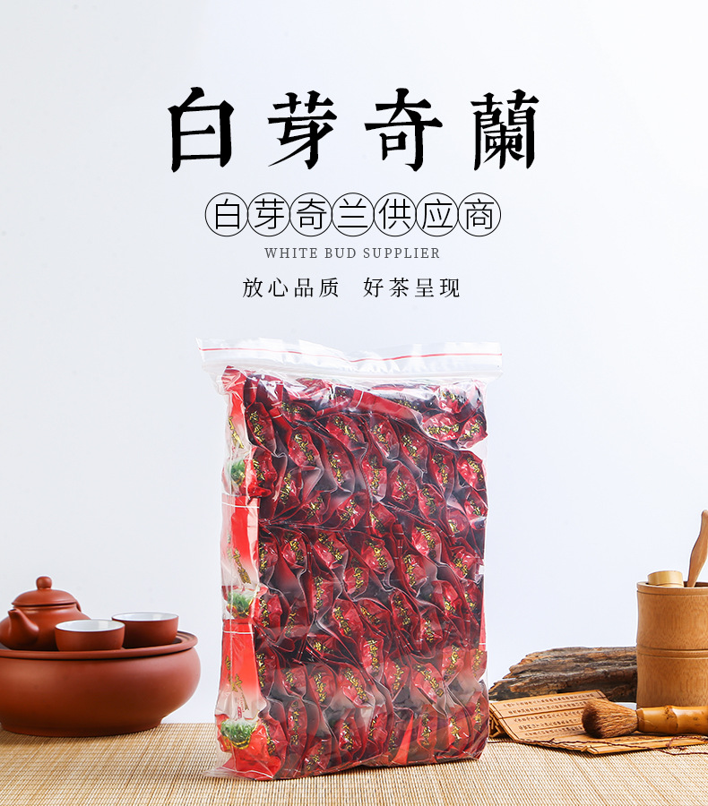 漳州平和特产白芽奇兰网红茶叶 浓香型乌龙茶新茶 高档包装送礼