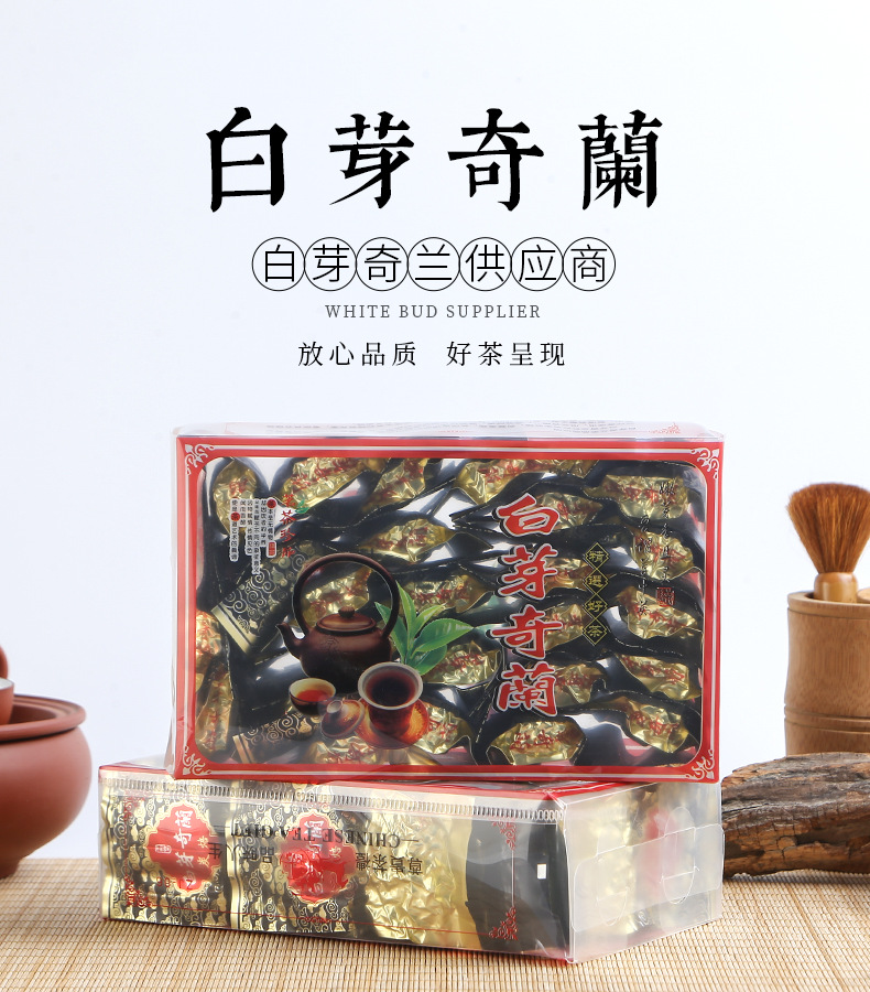 2018新品爆款白芽奇兰 漳州平和特产250g包邮 礼盒包装茶叶送礼