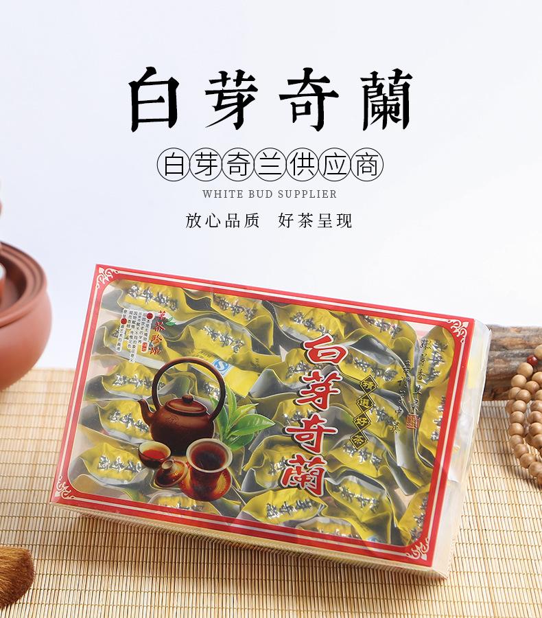 白芽奇兰浓香型烘焙茶叶 漳州平和特产250g包邮 礼盒包装爆款茶礼