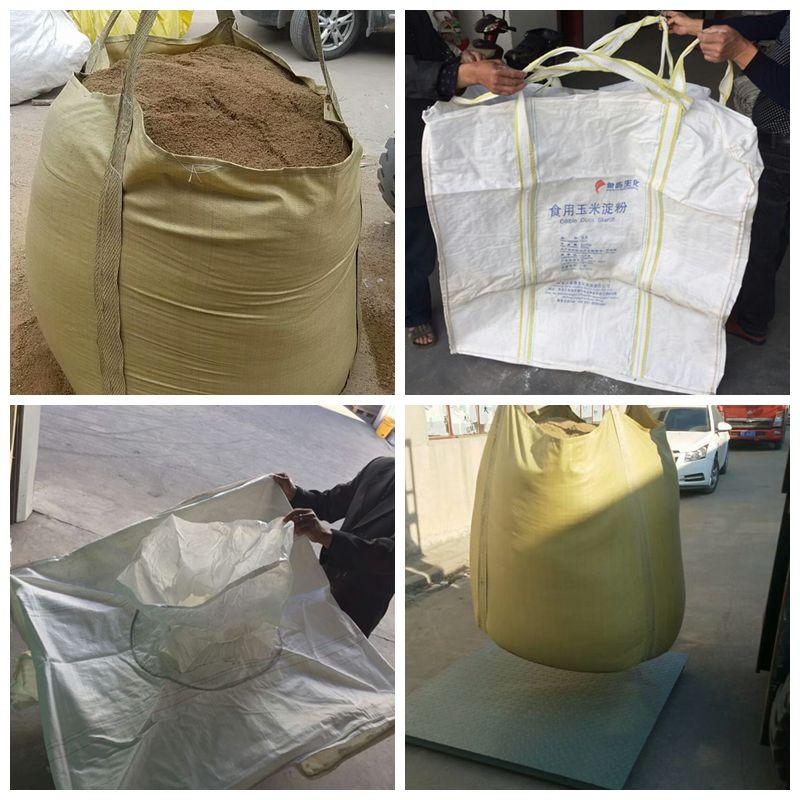 重庆集装袋吨袋太空包厂家