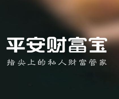 北京平安财富宝年金保险