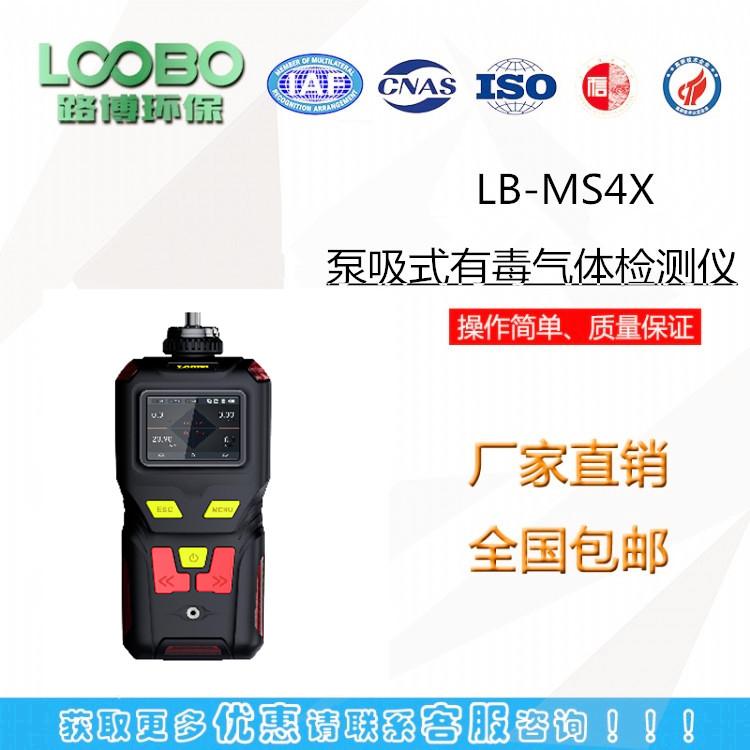 LB-MS4X泵吸单一可燃气体检测仪