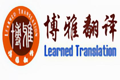 涉外文件翻译,认证文件翻译公司,重庆博雅翻译公司
