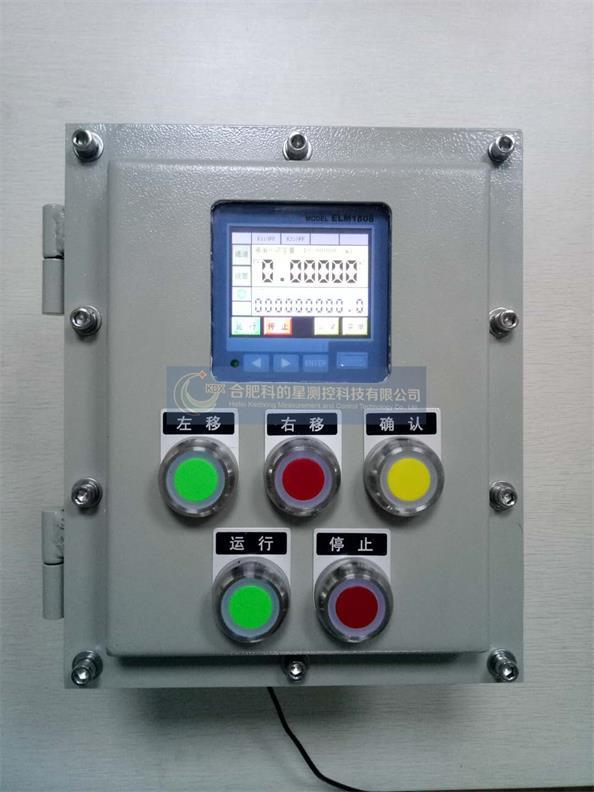ELM1808C防爆隔爆定值控制仪智能二次表优质厂家合肥科的星