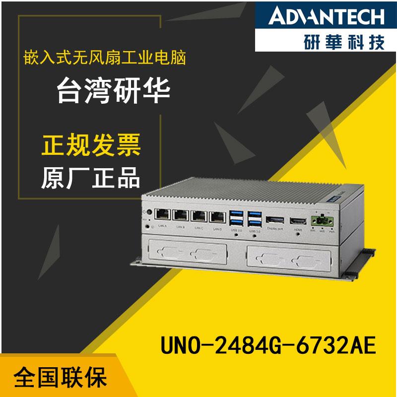 长沙一级代理UNO-2484G研华嵌入式工控机现货