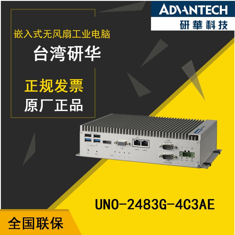 【模拟量】UNO-2483G研华标准型嵌入式无风扇工业电脑