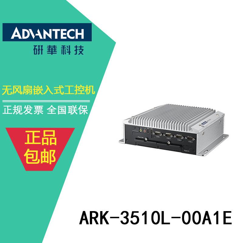 【珠三角代理】ARK-3510研华嵌入式工控机现货
