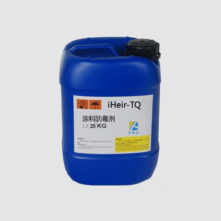 iHeir-TQ 涂料防霉剂 免费拿样