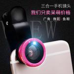 高端手机镜头三合一微距广角鱼眼镜头手机光学调焦外置摄像头