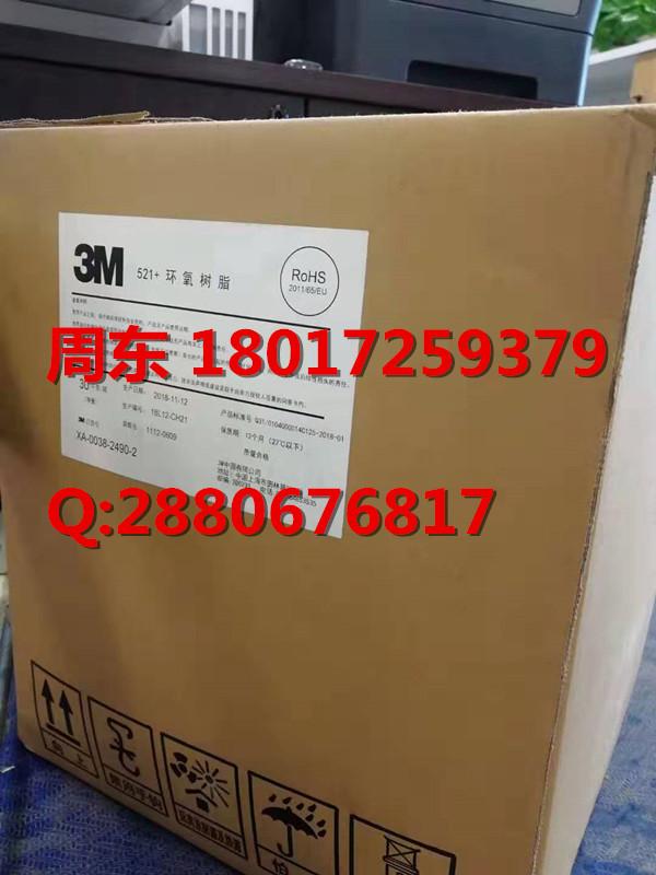 3M 521+电气绝缘树脂5230N环氧粉末
