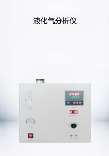 液化气分析仪液化气二甲醚检测仪分析