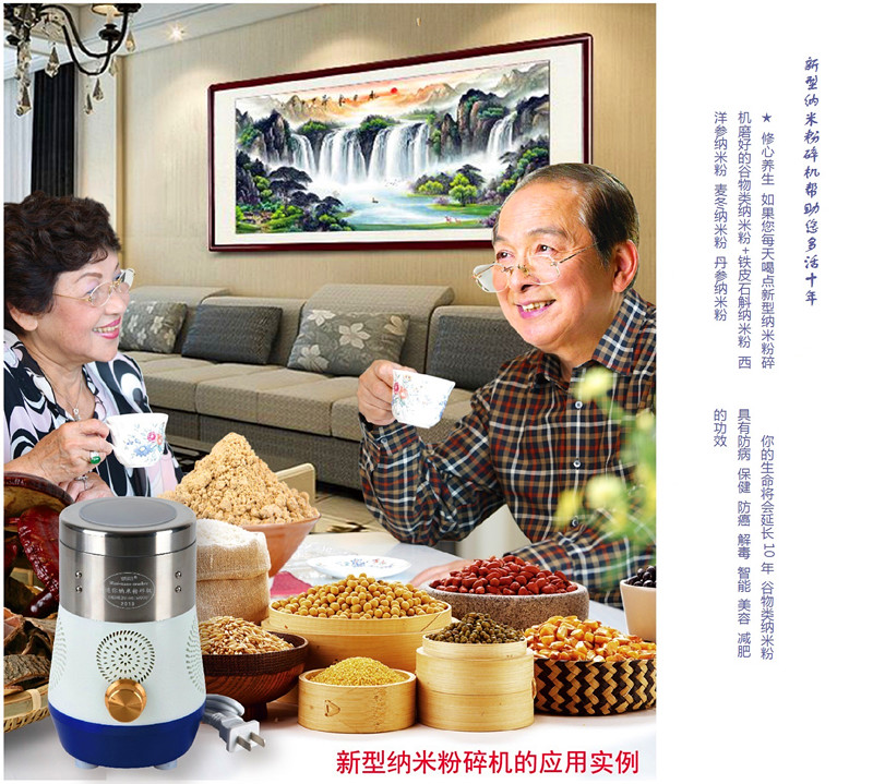 新型纳米粉碎机为中国2亿老年人服务