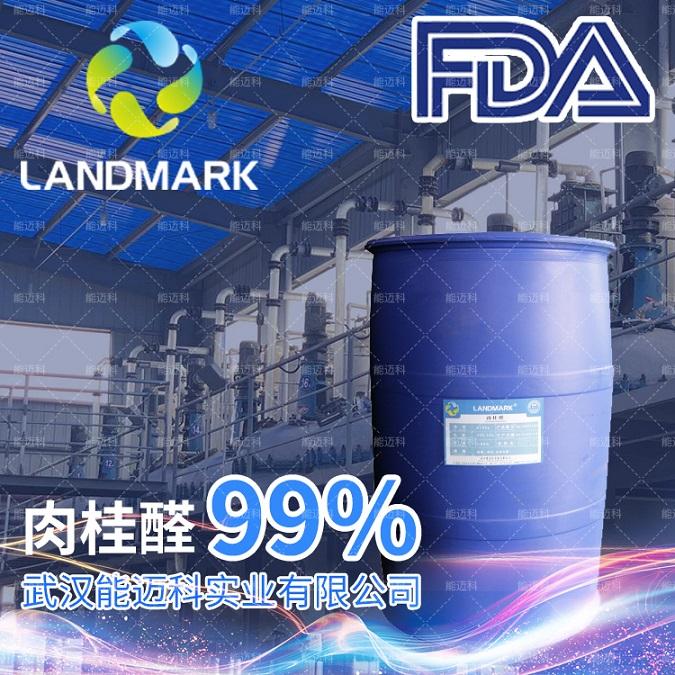 肉桂醛量大从优,肉桂醛实力厂家,肉桂醛供应商,肉桂醛湖北厂家