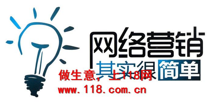 厦门网络推广专家,118网提供专业互联网营销服务
