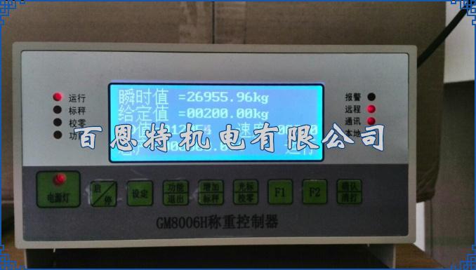 GM8006H 称重控制器 智能控制仪 皮带秤仪表 调速秤定量给料机仪表