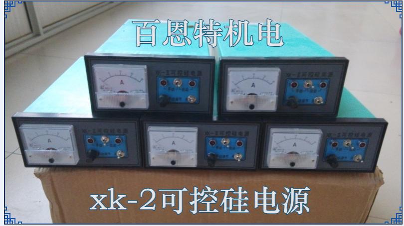 XK-II 可控硅电源 XK-2可控硅电源20A xk-2g可控硅电源控制器