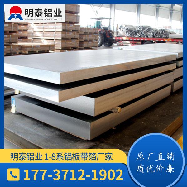 河南明泰铝业5059海洋船用铝板厂家直销价格