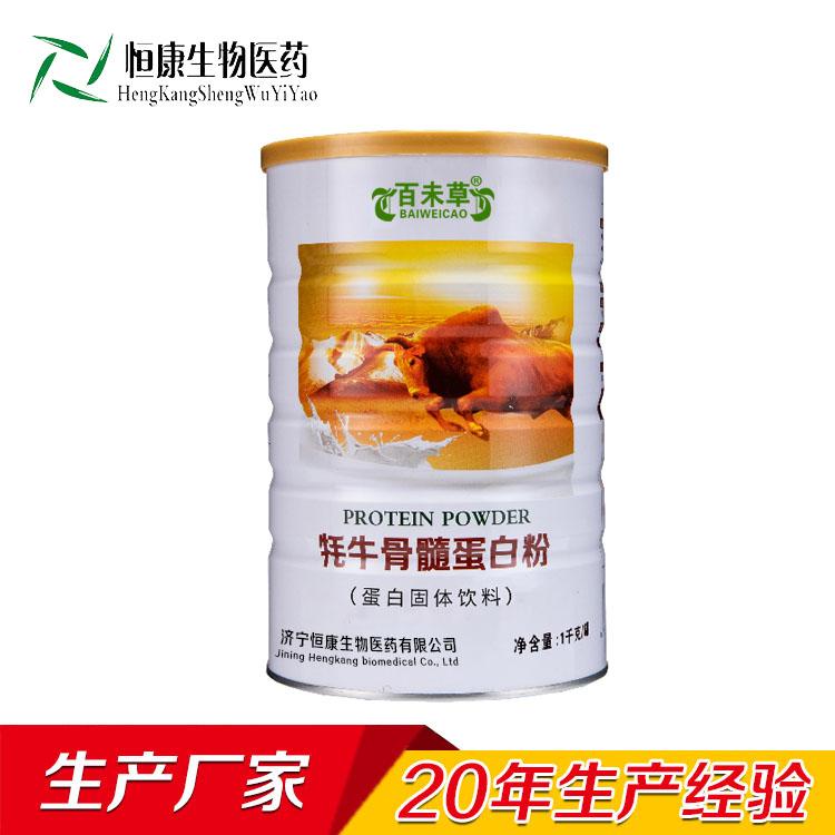 牦牛骨髓蛋白粉固体饮料oem代加工厂家 恒康