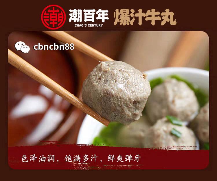 潮汕特产 _潮百年爆汁牛肉丸