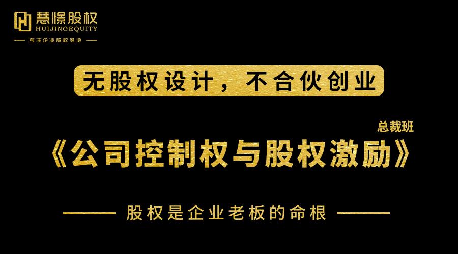 郑州股权激励课程学习:帮你留人,激励人,留资源——慧憬股权