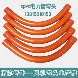 CPVC电力管90度弯头 160电力管弯头 S弯